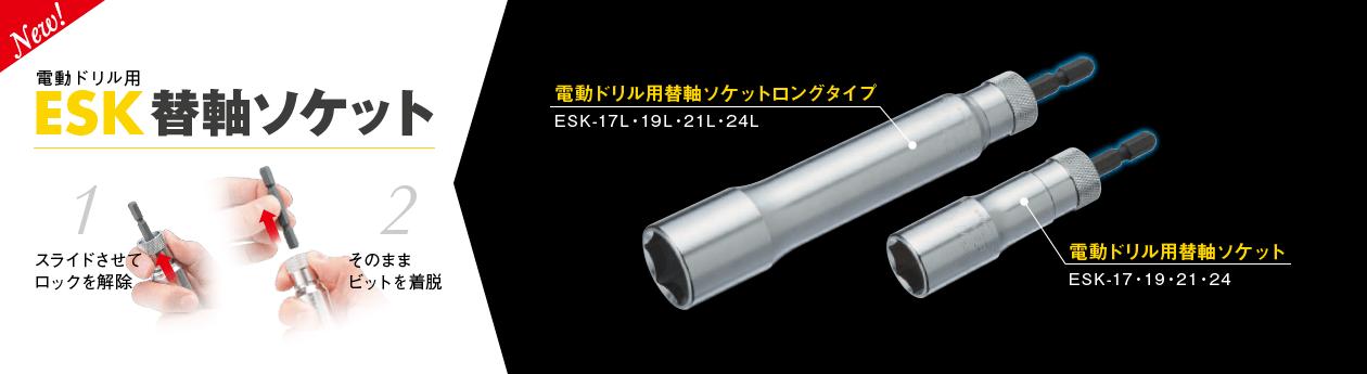 ESK 電動ドリル用替軸ソケットロングタイプ