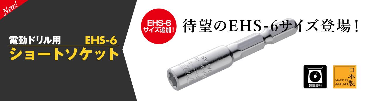 電動ドリル用ショートソケットEHS-6