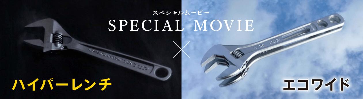 スペシャルムービー(ハイパーレンチ・エコワイド)