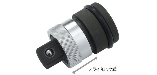インパクトレンチ用ワンタッチアダプター
