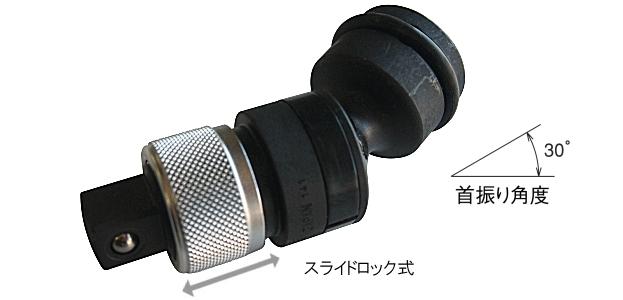インパクトレンチ用ユニバーサルワンタッチアダプター