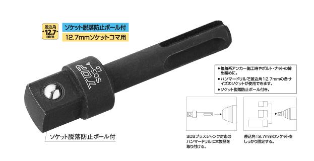 ハンマードリル用SDSプラスソケットアダプター