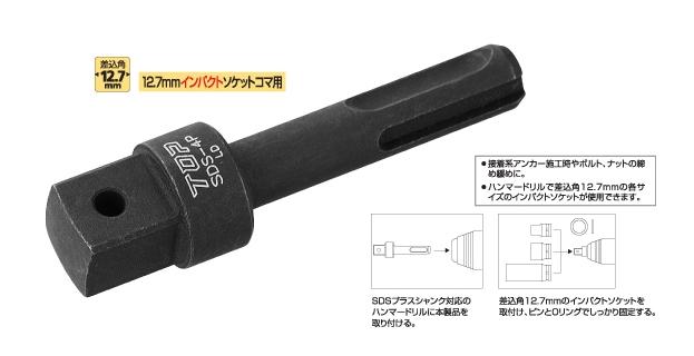 ハンマードリル用SDSプラスインパクトソケットアダプター