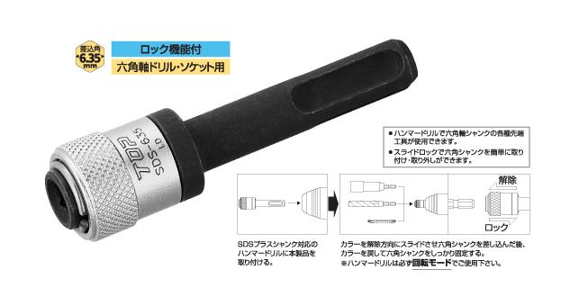 ハンマードリル用SDSプラスシャンクアダプター