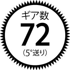 ギア数-72