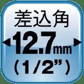 12.7mm角