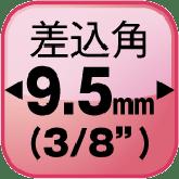 差込角9.5mm