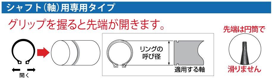 シャフト(軸)用専用タイプ-3