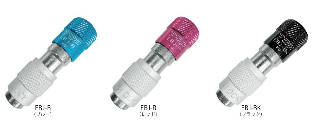 EBJ_HP用