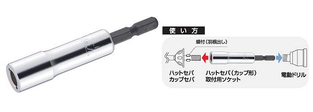 電動ドリル用ハットセパ(カップ形)取付用ソケット