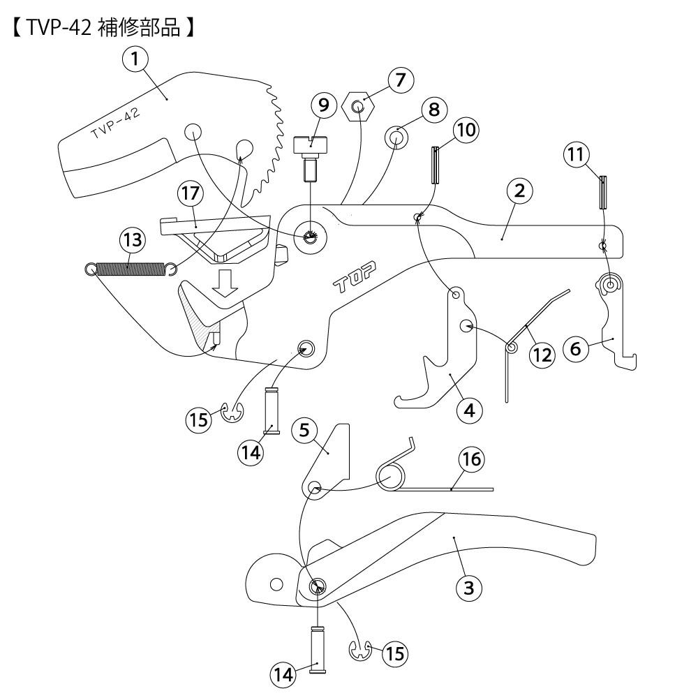 TVP-42_補修部品