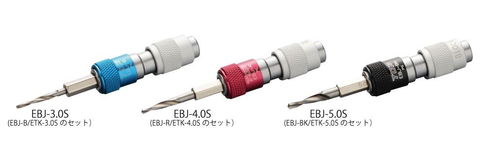 EBJ_セット_HP用