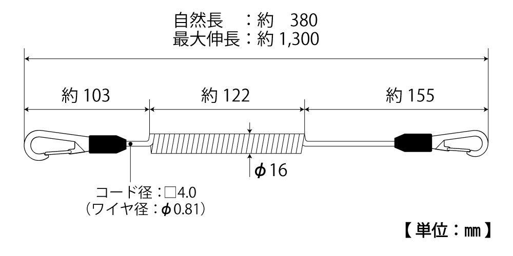 四角コイルセーフティコード Hisquare(ハイスクエア)の図面