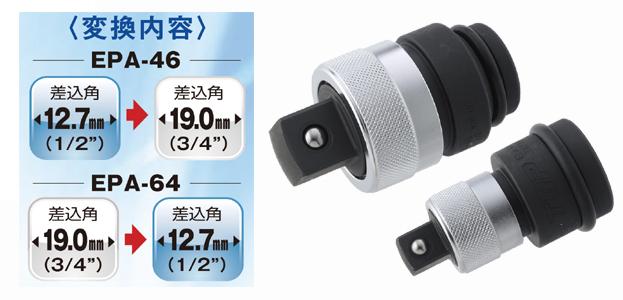 インパクトレンチ用 ワンタッチアダプター(変換タイプ)