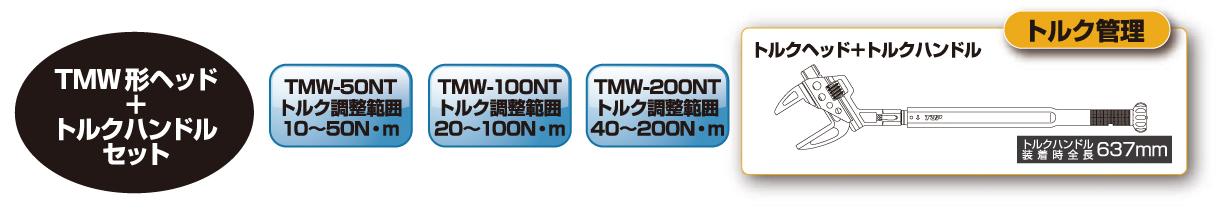 TMW-50NT--