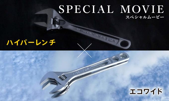 スペシャルムービー(ハイパーレンチ・エコワイド)SP版