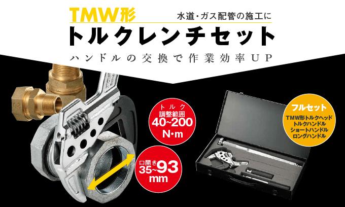 TMW形トルクレンチハンドルセット SP版