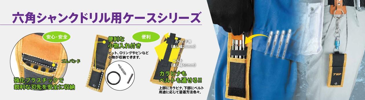 六角シャンクドリル用ケースシリーズ