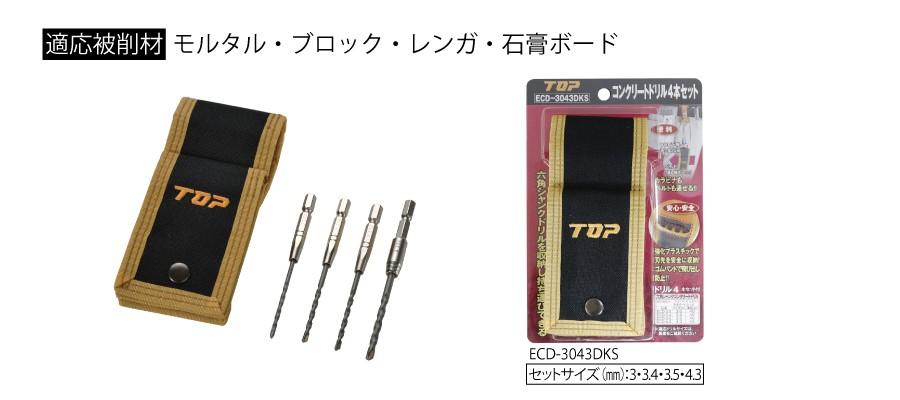 ECD_品揃え_HP用