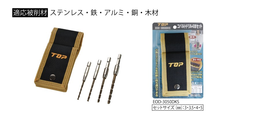 EOD_品揃え_HP用