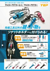 Alumi-keyのサムネイル