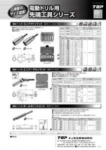electricdrill_etcのサムネイル