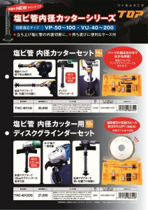 pvcpipecutterのサムネイル