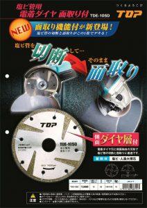 TDE-105Dのサムネイル