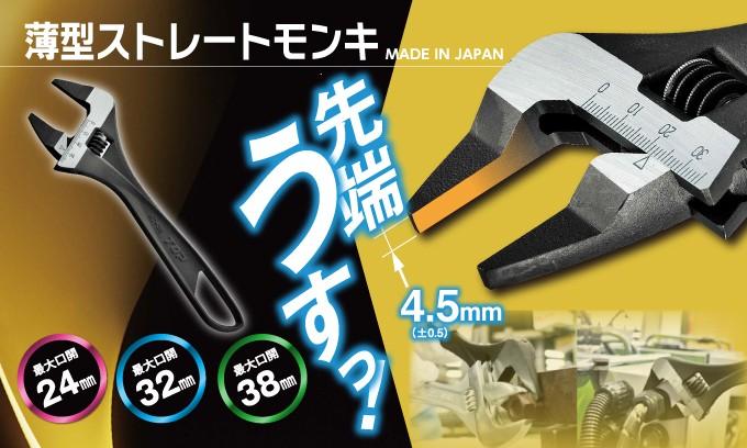 薄型ストレートモンキ SP版