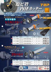 TNC-38RS_catalogのサムネイル