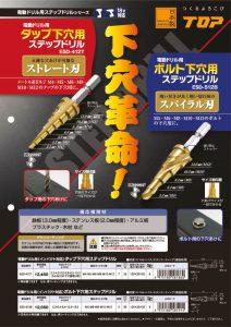 esd-412t_catalogのサムネイル