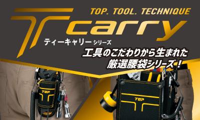 T-carryシリーズ sp版