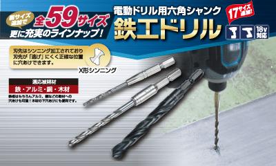 鉄工ドリル追加サイズ sp版