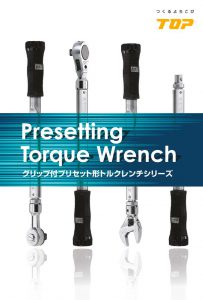 presettingtorquewrenchesのサムネイル