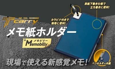 メモビリー sp