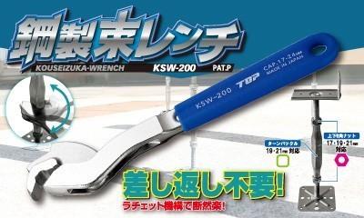 ksw-200 sp