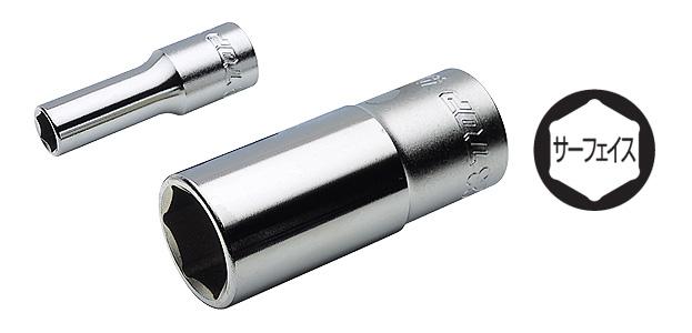 サーフェイスディープソケット(差込角9.5mm)(差込角12.7mm)